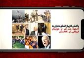فیلم| واکنش کاربران فضای مجازی به سقوط چندنفر از هواپیمای آمریکایی در افغانستان