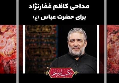 مداحی کاظم غفارنژاد برای حضرت عباس(ع)