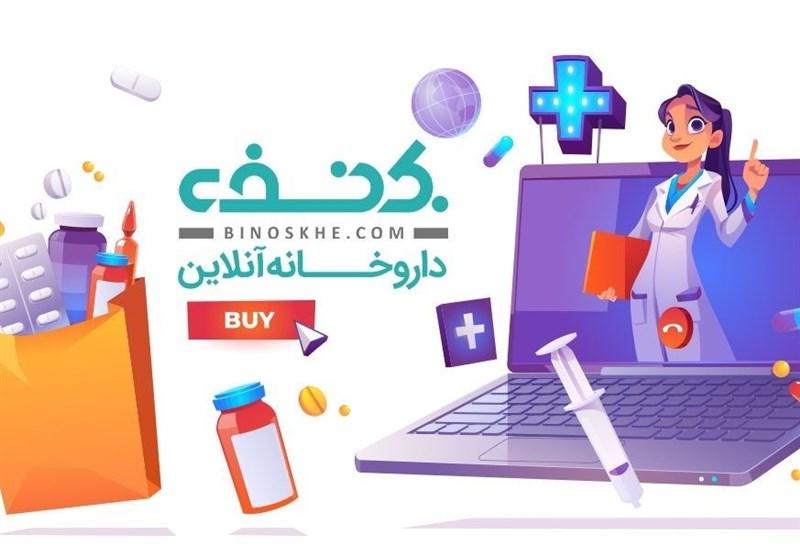 داروخانه اینترنتی، داروخانه نسل جدید