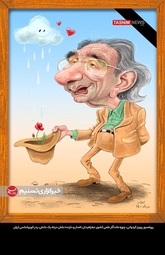 تصویرسازی/ پروفسور پرویز کردوانی، پدر کویرشناسی ایران