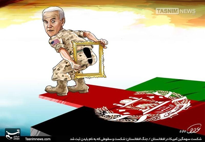 کاریکاتور/شکست سهمگین آمریکا در افغانستان/افغانستان بزرگترین تحقیر سیاستخارجی در تاریخ آمریکا است