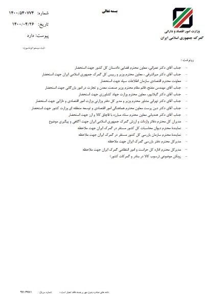 واردات برنج , گمرک جمهوری اسلامی ایران ,