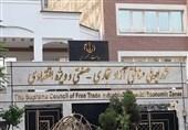 جذب 16 نفر در دبیرخانه شورای عالی مناطق آزاد طی سال 1400+جزئیات