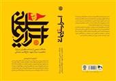 """نظرات صریح فرماندهان کشوری و لشکری درباره """"شهید سلیمانی"""" منتشر شد"""