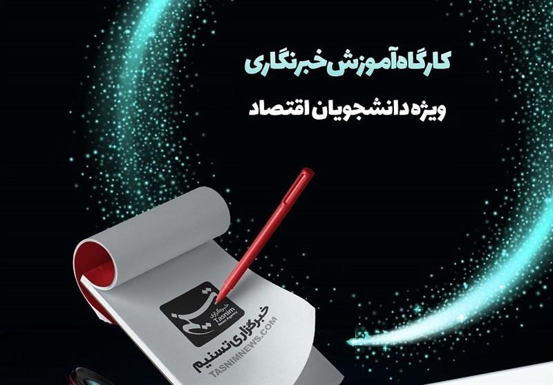 """برگزاری دوره """"آموزش خبرنگاری"""" ویژه دانشجویان اقتصاد در خبرگزاری تسنیم"""