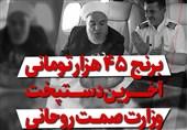 فیلم| برنج ٤٥ هزار تومانی آخرین دستپخت وزارت صمت دولت روحانی برای مردم