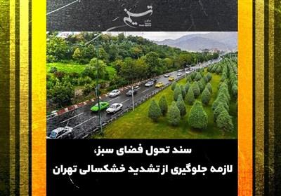 سند تحول فضای سبز، لازمه جلوگیری از تشدید خشکسالی تهران