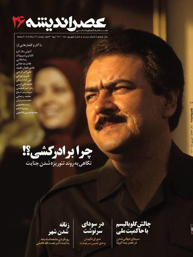 مجلس شورای اسلامی ایران , انتخابات ریاستجمهوری 1400 ,