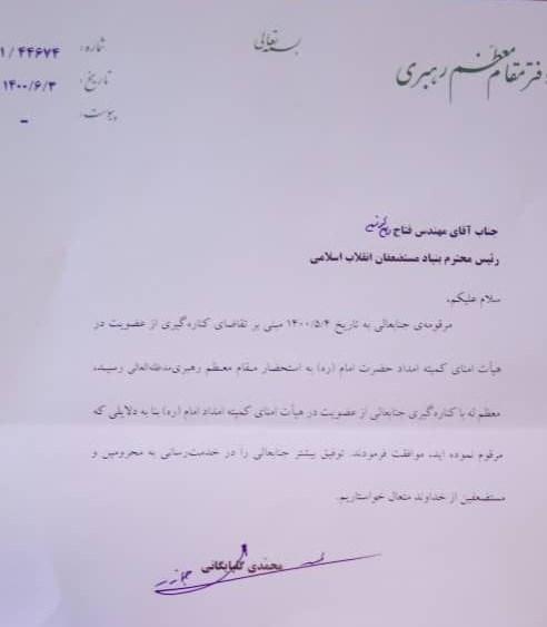 امام خامنهای , رئیس دفتر مقام معظم رهبری , بنیاد مستضعفان ,