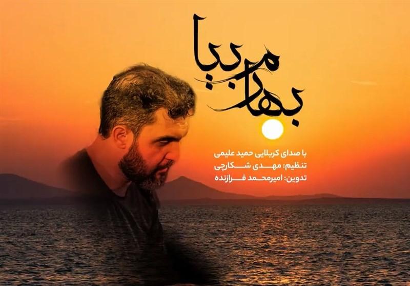 «بهارم بیا» با صدای حمید علیمی منتشر شد + فیلم