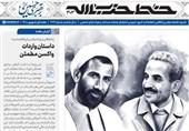 خط حزبالله 303 | انقلابی و کارآمد