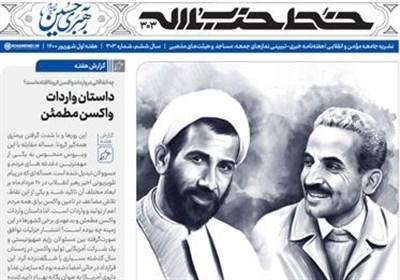 خط حزبالله ۳۰۳   انقلابی و کارآمد