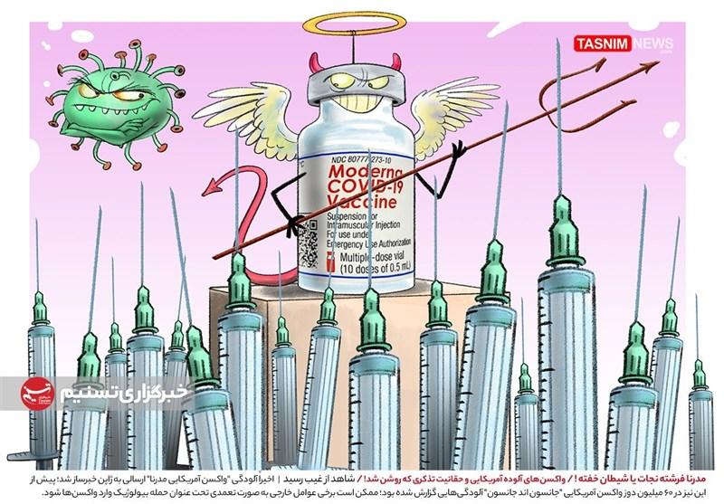 کاریکاتور/ مدرنا فرشته نجات یا شیطان خفته ! / واکسنهای آلوده آمریکایی و حقانیت تذکری که روشن شد!