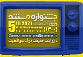 پخش مستندهای بخش مسابقه جشنواره تلویزیونی شروع شد+ جزئیات