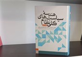 جلد نخست از مجموعه «هندسه سیاست های کلی نظام» منتشر شد