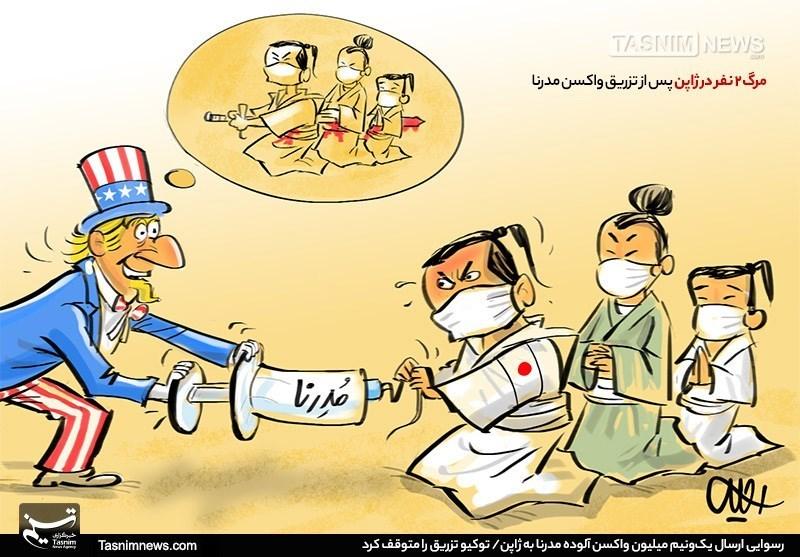 کاریکاتور/ هاراگیری با واکسن مدرنا! / رسوایی رفیق آمریکایی!