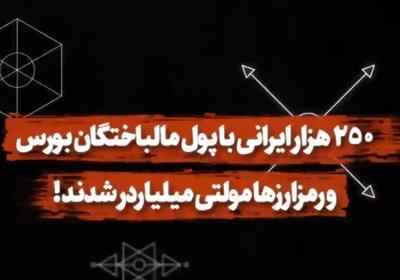 250 هزار ایرانی با پول مالباختگان بورس و رمزارزها مولتی میلیاردر شدند!