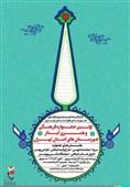 دبیران نخستین جشنواره استانی فرهنگی و هنری «ایثار» معرفی شدند