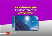 فیلمنوشت  قطع برق در سایه عدم توجه به توسعه نیروگاههای خورشیدی؛ ظرفیت «فراموش شده» خراسان شمالی را احیاء کنید+فیلم