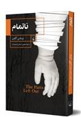 یک رمان روانشناختی از «توماس آگدن» در ایران