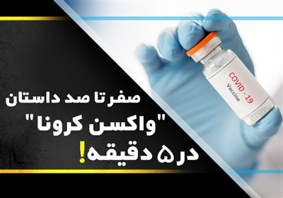 """صفر تا صد داستان """"واکسن کرونا"""" در 5 دقیقه!"""
