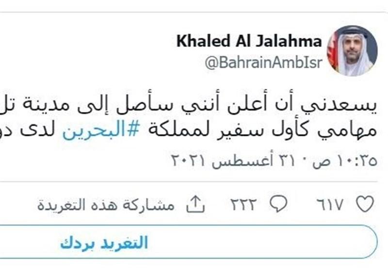 خشم فعالان بحرینی از آغاز بکار اولین سفیر بحرین در رژیم صهیونیستی
