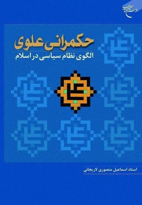 کتاب , امام علی (ع) ,