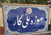 موزه ملی کار؛ محفل بودجهخواری اصلاحطلبان/ باز هم ردپای یاشار سلطانی در یک فساد + پاسخ موزه ملی کار
