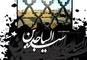 اشعار شهادت امام سجاد (ع)| یک روز داغ دید و یک عمر روضهخوان شد