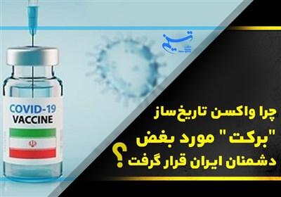 """چرا واکسن تاریخساز """"برکت"""" مورد بغض دشمنان ایران قرار گرفت؟"""