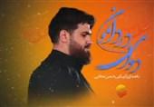 نماهنگ عربی فارسی «دوای دردامون» با صدای حسن عطایی منتشر شد + فیلم