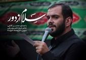 """نماهنگ """"سلام از دور"""" با نوای محسن آقایی منتشر شد"""