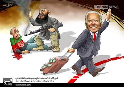 کاریکاتور/ آمریکا با شکست خفتبار، مردم مظلوم افغانستان را با ناآرامیها و بدون افق روشن رها کرد