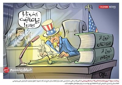 """کاریکاتور/ برداشت سوم! """"خروج مفتضحانه آمریکا"""" در انتظار رونمایی!"""