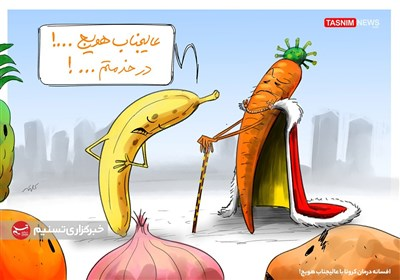 کاریکاتور/ افسانه درمان کرونا با عالیجناب هویج!