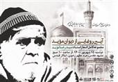 رونمایی از مجموعه کامل اشعار «استاد سیدرضا مؤید»