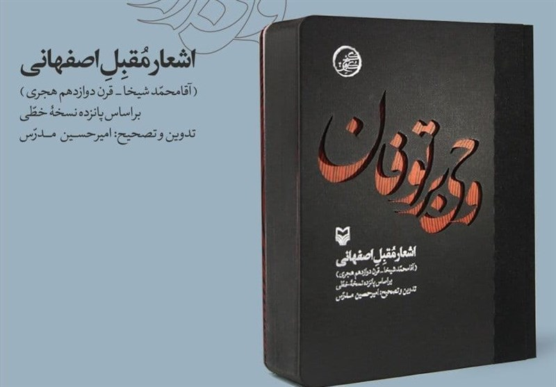 کتاب , شعر , شعر عاشورایی , انتشارات سوره مهر , سوره مهر ,