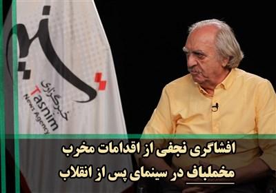 افشاگری نجفی از اقدامات مخرب مخملباف در سینمای پس از انقلاب