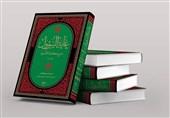 """مجموعهای دو جلدی با موضوع """"شرح کفایة"""" منتشر شد"""