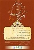 فراخوان چهارمین جشنواره موسیقی امیرجاهد منتشر شد