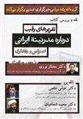 نقد و بررسی کتاب «تقریرهای رقیب درباره مدرنیته ایرانی» برگزار میشود