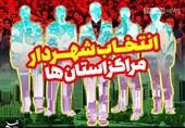 28 شهردار منتخب مرکز استان چهکسانی هستند؟ + گرایش سیاسی و تعداد آرا