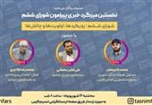 نخستین میزگرد پیرامون شورای ششم شیراز به میزبانی دفتر تسنیم استان فارس برگزار میشود