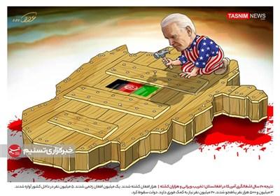 کاریکاتور/ نتیجه 20 سال اشغالگری آمریکا در افغانستان؛ تخریب،ویرانی و هزاران کشته