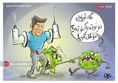 کاریکاتور/ مصونیت از کرونا با واکسیناسیون