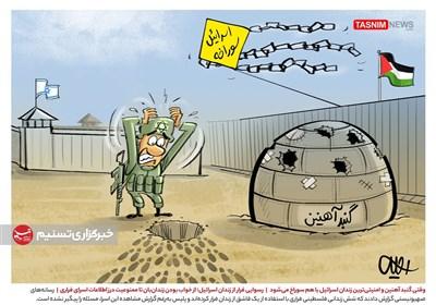 کاریکاتور/ اسرائیل سوراخه! / وقتی گنبد آهنین و امنیتیترین زندان اسرائیل با هم سوراخ میشود