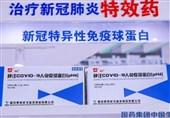 اولین داروی چینی کرونا وارد فاز آزمایش بالینی شد
