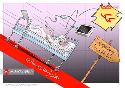کاریکاتور/ 612000 نفر برای هزینههای درمان بهزیر خطفقر رفتند!