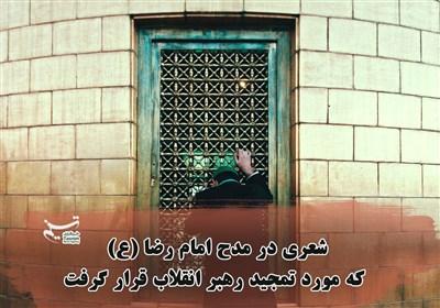 شعری در مدح امام رضا (ع) که مورد تمجید رهبر انقلاب قرار گرفت