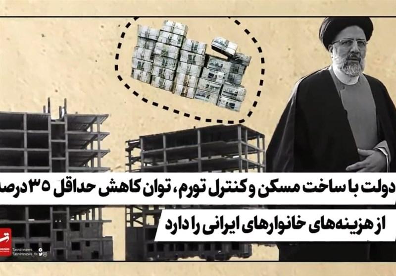 فیلم  دولت با ساخت مسکن و کنترل تورم، توان کاهش حداقل 35درصد از هزینههای خانوارهای ایرانی را دارد